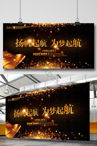 企業夢想啟航年會舞台背景展示板 模板 PSD