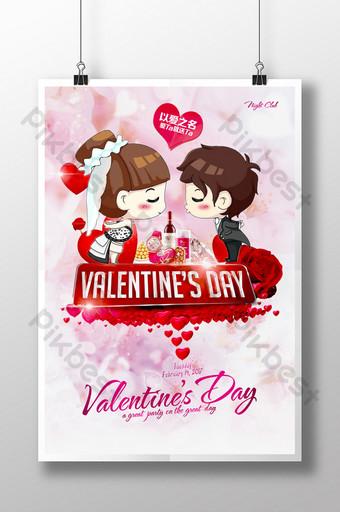 로맨틱 발렌타인 데이 포스터 템플릿 PSD