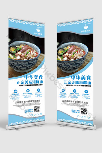 gourmet snack special seafood noodle poster Template PSD