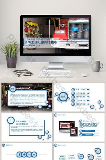 Armed police fire brigade public security station firefighter PPT template PowerPoint Template PPTX