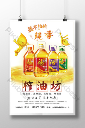 Simple oil mill promotion poster Template PSD