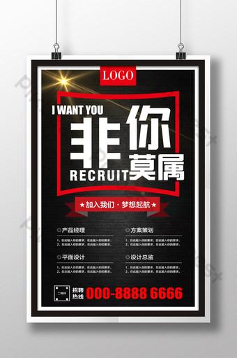 Affiche PSD d'annonce de recrutement créatif Modèle PSD