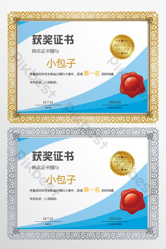 certificado de premio de competencia escolar Modelo AI