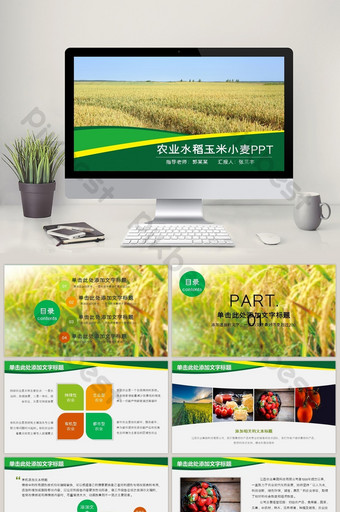 Agricultural production rice seeding wheat corn dynamic PPT PowerPoint Template PPTX