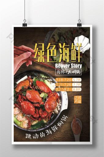green seafood big stuffed pot dining food promotion poster Template PSD
