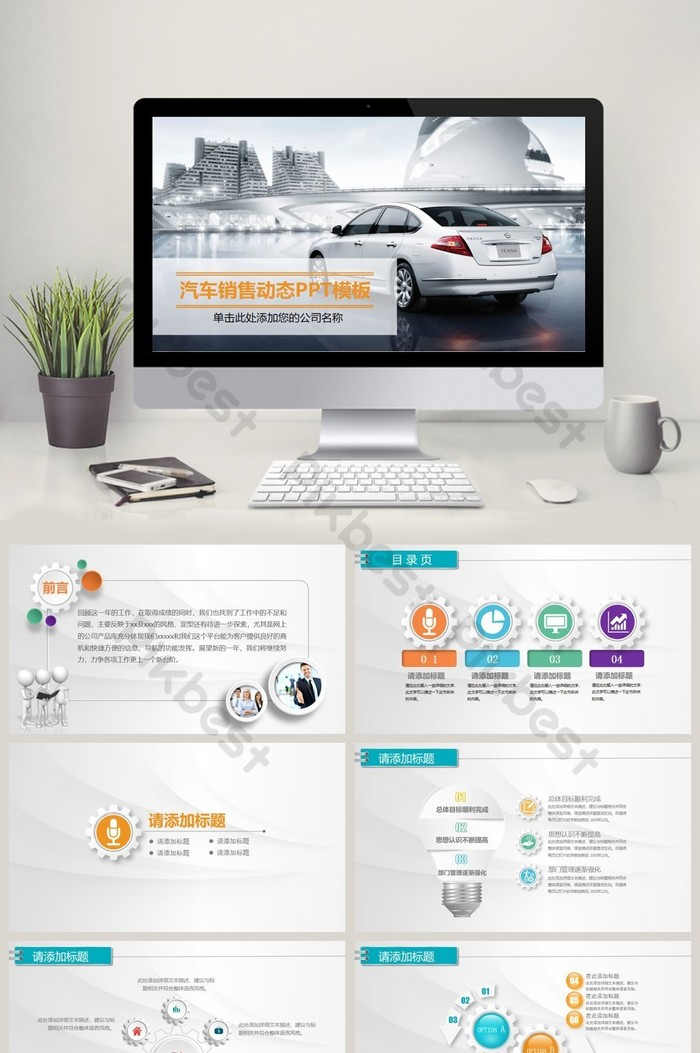 Car Sales Ppt Template Powerpoint Pptx Free Download Pikbest