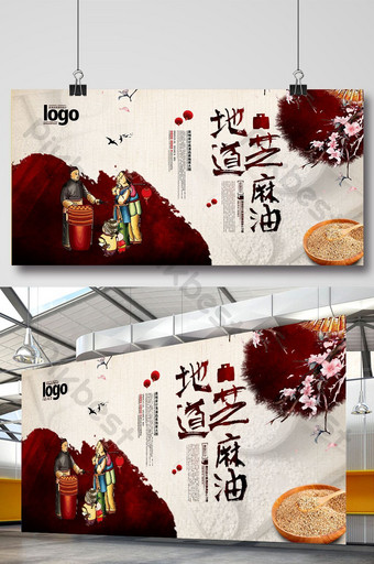 Authentic chinese style sesame oil poster Template PSD