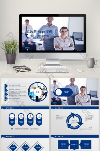 Environmental protection home life housekeeping service cleaning company PPT PowerPoint Template PPT