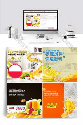 لون الصورة الرئيسية تصميم عصارة عصير الفاكهة التجارة الإلكترونية قالب PSD