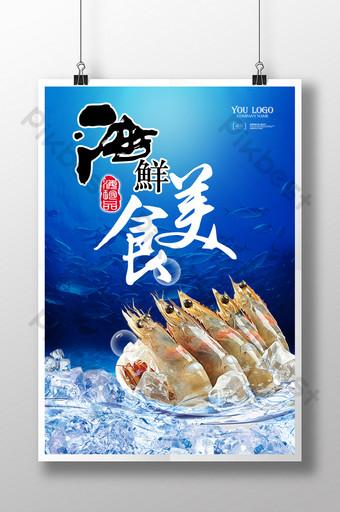 desain poster makanan laut gourmet Templat PSD