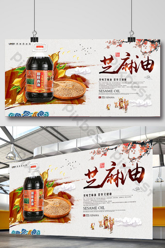 Sesame oil gourmet catering seasoning poster design Template PSD