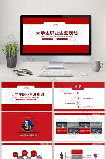 mahasiswa perencanaan karir resume pribadi template ppt PowerPoint Templat PPTX