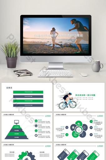 山地自行車運動動態ppt模板 PowerPoint 模板 PPTX