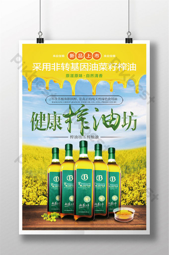 Healthy oil mill catering food seasoning promotion poster Template PSD