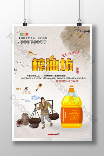 Retro traditional peanut oil press product promotion poster design Template PSD