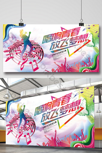 唱青春飛夢校園歌手大賽海報設計 模板 PSD