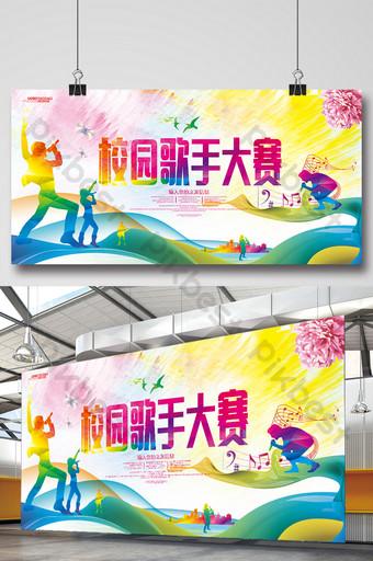 豐富多彩的校園歌手大賽海報設計 模板 PSD
