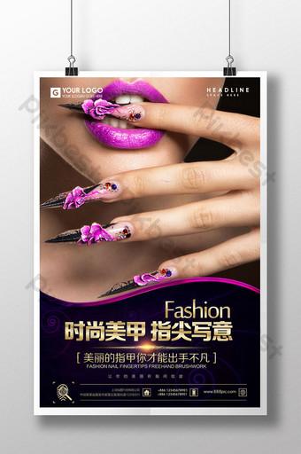 時尚美甲指尖手繪海報設計 模板 PSD