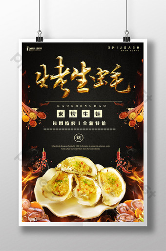Roasted oyster dining food series poster design Template PSD