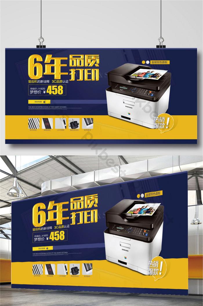 六年產品印刷打印機推廣展板