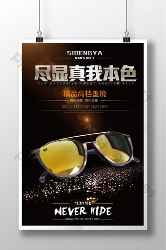 充分展現我的真彩眼鏡海報 模板 PSD