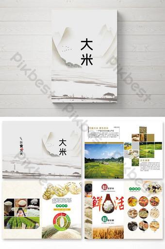 簡約大米產品宣傳冊 模板 PSD