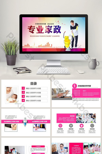 Environmental protection home life housekeeping service cleaning company PPT under PowerPoint Template PPTX