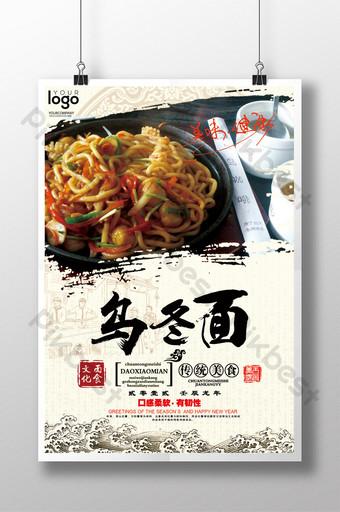 中式美食烏冬面海報 模板 PSD