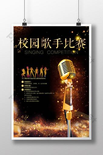 校園歌手大賽海報 模板 PSD