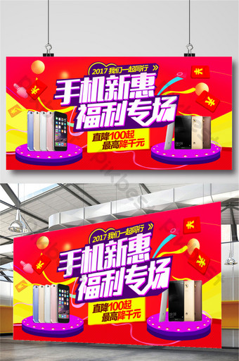 Panneau d'exposition spécial de promotion mobile de nouveaux avantages de téléphone portable Modèle PSD