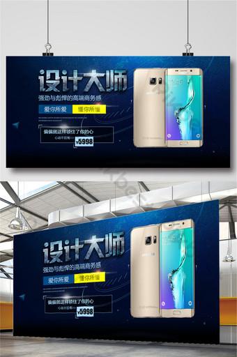 Panneau d'exposition de promotion de téléphone mobile de maître de conception Modèle PSD