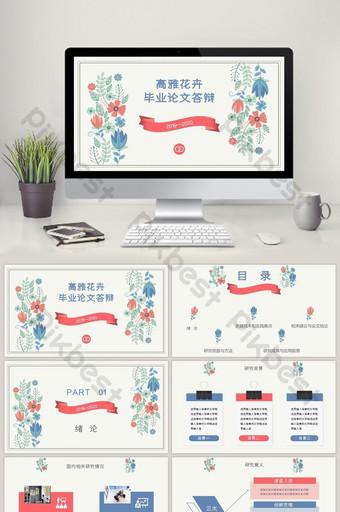 優雅的藍色紅色花朵開幕報告畢業論文答辯ppt PowerPoint 模板 PPTX