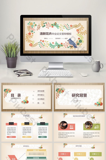 清新彩色插畫開學報告畢業論文答辯ppt PowerPoint 模板 PPTX