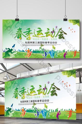 春運會運動會展板背景設計 模板 PSD