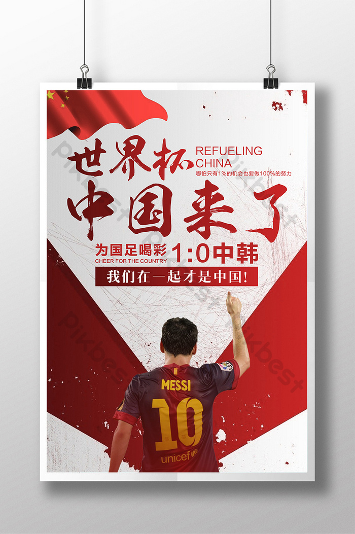 china came football flyer template free download pikbest
