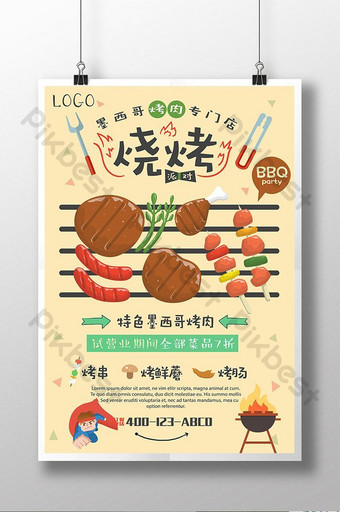 Creative poster of seafood barbecue mexican specialty store Template PSD