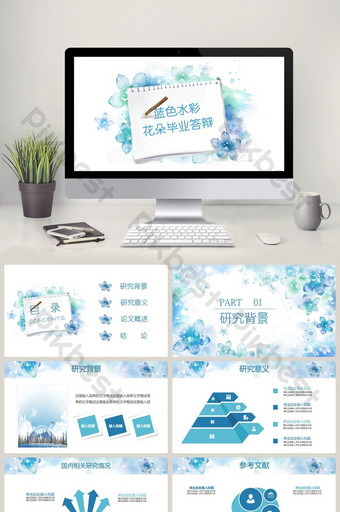 藍色花朵水彩畫開學報告畢業論文答辯ppt PowerPoint 模板 PPTX