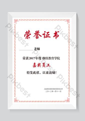 中國風紅色邊框簡約教師榮譽證書設計 模板 AI