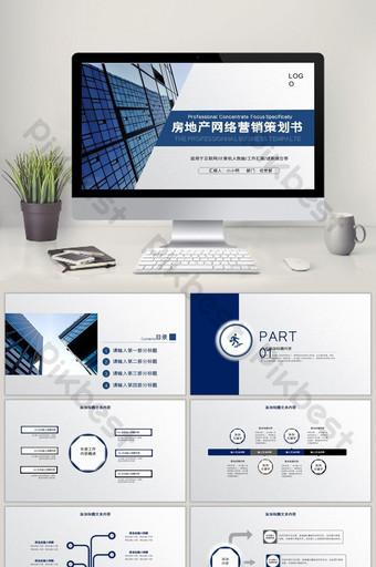Modèle PPT de livre de planification de marketing de réseau immobilier PowerPoint Modèle PPTX