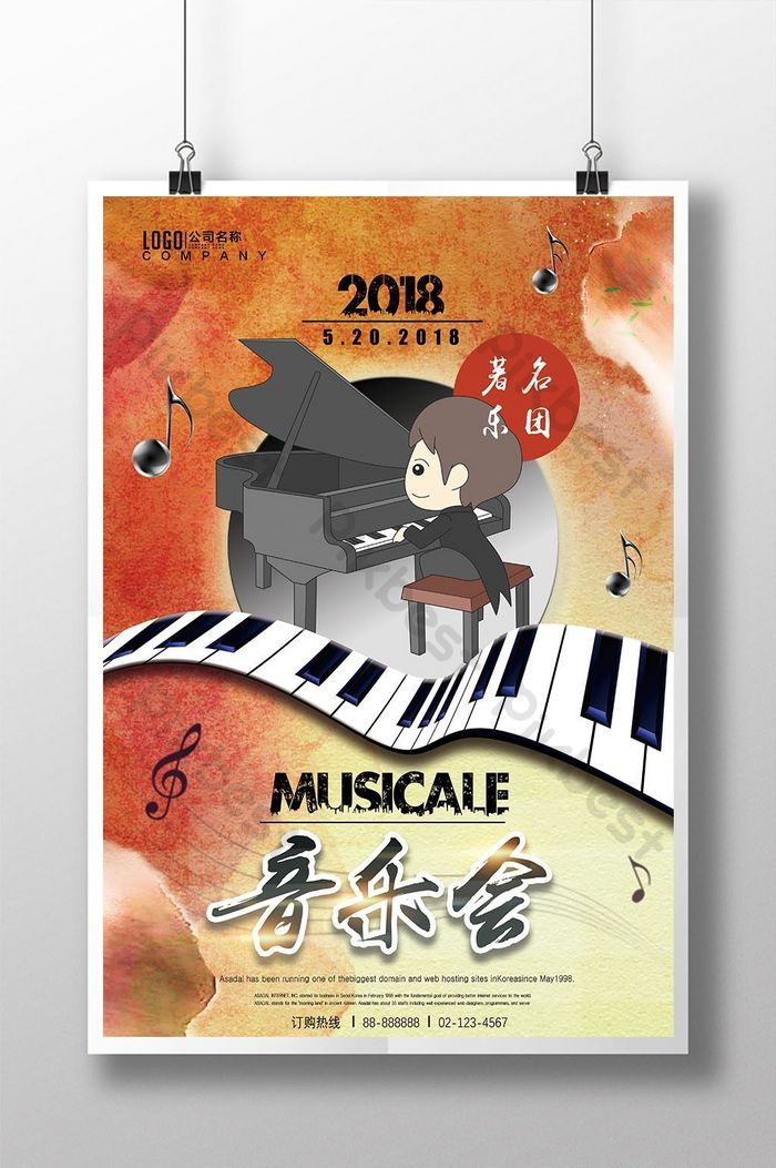 Концерт фортепианное выступление карнавал концерт афиша