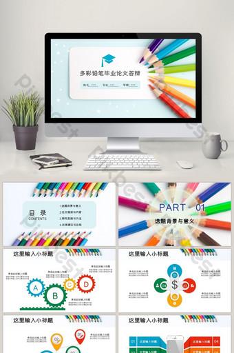彩色鉛筆創意開學報告畢業論文答辯ppt PowerPoint 模板 PPTX