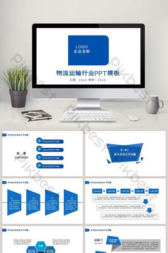 運輸貨運物流公司ppt模板 PowerPoint 模板 PPTX