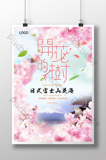gourmet japanese flower sea simple creative poster Template PSD