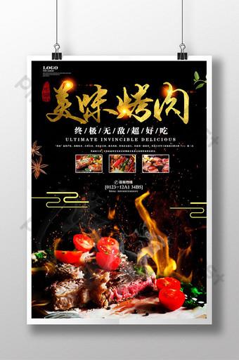 美味燒烤特色餐飲休閒食品促銷海報設計2 模板 PSD