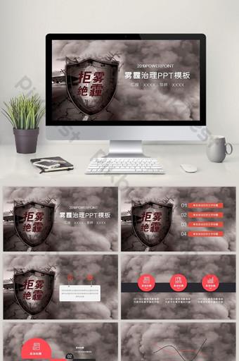 空氣污染與霾治理公共福利宣傳業務通用ppt PowerPoint 模板 PPTX