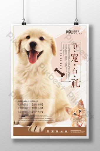 Affiche de promotion de l'animalerie créative et mignonne Modèle PSD