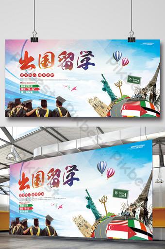 Affiche de promotion de l'éducation d'une école de renommée mondiale étudiant à l'étranger Modèle PSD