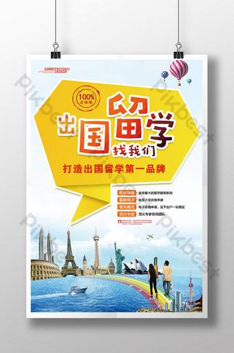 Affiche de formation scolaire de renommée mondiale étudiant à l'étranger Modèle PSD