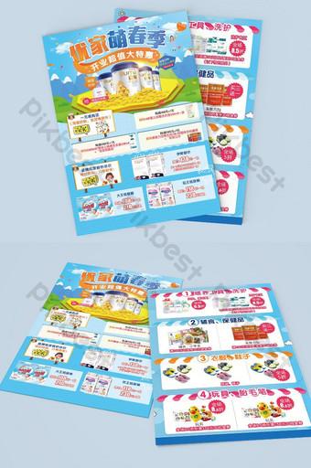 Promotion de printemps de dessin animé de nouveaux dépliants et pages doubles Modèle PSD