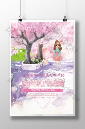 japanese flower sea art small fresh poster Template PSD